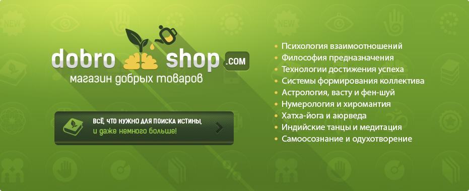 Dobro-shop - магазин добрых товаров